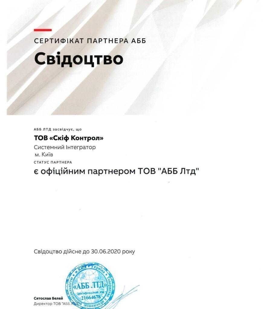 Сертификаты партнерства