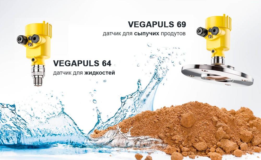 Датчики VEGAPULS — расширение портфеля Vega