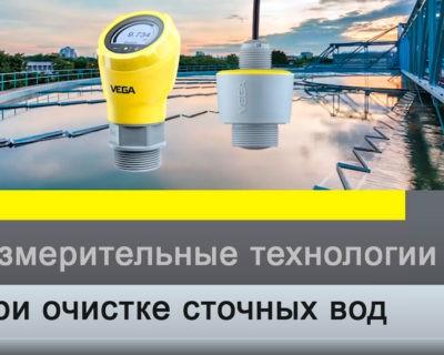 Радарные датчики для сточных вод увеличивают срок службы очистных сооружений